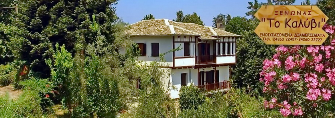 Hotels Zagora Pelion - Kalivi best Chorefto accommodation